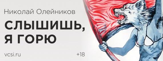 FBOleynikov