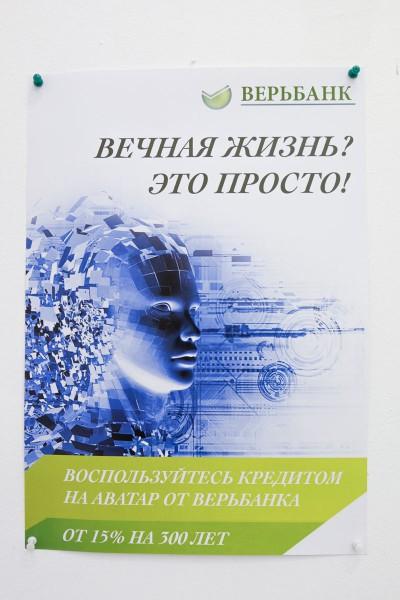 Катя Квасова — Верьбанк (фрагмент) (3)