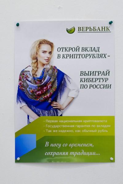 Катя Квасова — Верьбанк (фрагмент) (4)