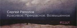 RyapolovSfA