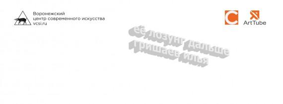 афиша 04_её лозунг дальше_гришаев илья (1)