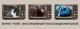 сайт-искусство-гройс-воронеж